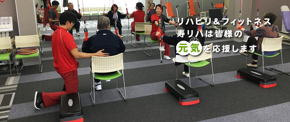 リハビリ&フィットネス 寿リハ...